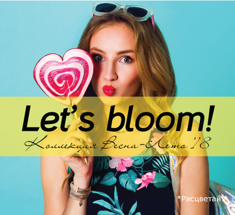 Let's Bloom!