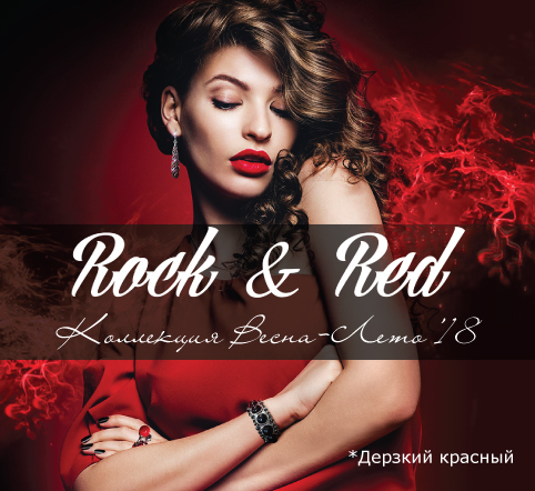 Rock & Red