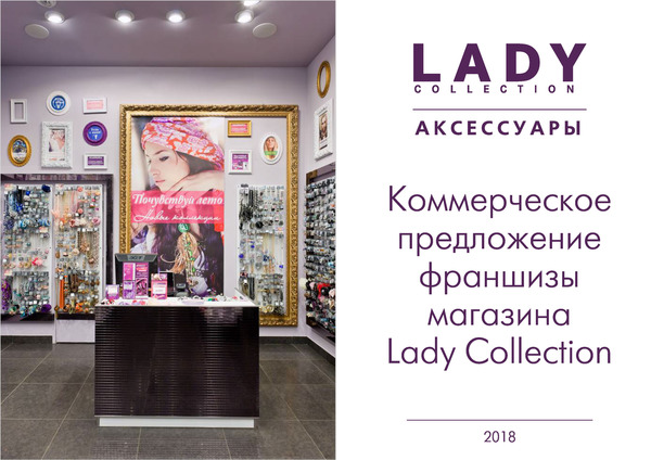 501a7121e8d9 Франчайзинг Lady Collection – Магазин бижутерии Lady Collection ...